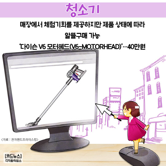 [카드뉴스] 가전 전시상품 온라인서 최대 87% 싸게~